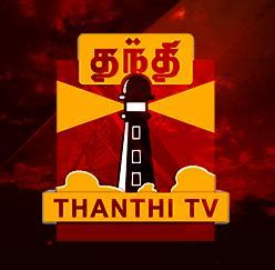 Thanti TV Channel Phone Number, Office Address, Email