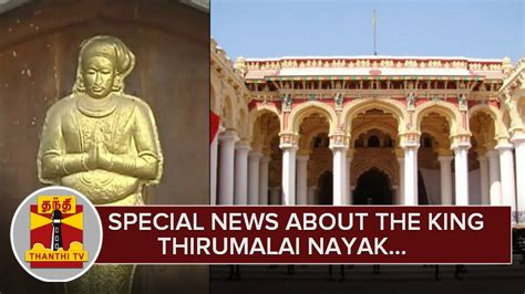 """Special News about The King """"Thirumalai Nayak"""" Who Ruled"""