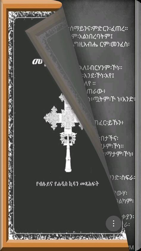 Amharic 81 Orthodox Bible for Android - Free download and